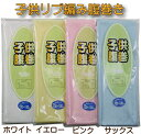 子供リブ編み腹巻き【4色・3サイズ】