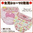 【GIRLS SHORTS/Cherry×アルファベット/100-130cm】女児ショーツ2枚組
