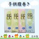日本製 4色・3サイズ 子供 キッズ 腹巻き はらまき リブ編み 綿ストレッチ