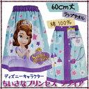 【ちいさなプリンセス ソフィア/プリンセスライフ・60cm丈】シャーリング小寸ラップタオル