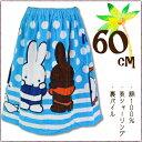 【ミッフィー miffy/スイム・サックス/60cm丈】シャーリング小寸ラップタオル
