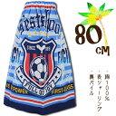 サッカーボール FULL OF JOY 80cm丈 大寸 大判 キッズ 子供 ラップタオル 巻きタオル タオル