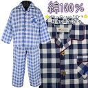 綿100% パジャマ 上下セット 子供 男児 長袖 ブロード シャツ 薄手 Calon ブロックチェック 胸ポケ刺繍 木製ボタン 120-150cm
