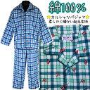 綿100% パジャマ 上下セット 子供 男児 長袖 ネル シャツ Chesper ユニオンジャック チェック 130-150cm