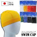 SWIM CAP 日本製 スイムキャップ 水泳帽 メッシュ スイミング キャップ 帽子 8色 フリーサイズ(頭囲54-59cm)【送料無料】