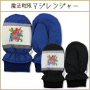 【魔法戦隊マジレンジャー/ピカッ!と反射・5-6歳(手囲16cm)】子供ミトン手袋