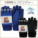 【忍風戦隊ハリケンジャー/日本製】子供5本指スキー手袋(グローブ)
