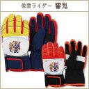 【仮面ライダー 響鬼】子供5本指スキー手袋(グローブ・手首マジックテープ付き)