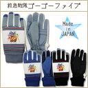 【救急戦隊ゴーゴーファイブ/日本製】子供5本指スキー手袋(グローブ)