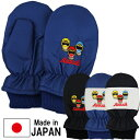 日本製 忍風戦隊 ハリケンジャー ミトン 子供 キッズ 男児 手袋 てぶくろ 刺繍 2タイプ