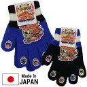 日本製 天装戦隊 ゴセイジャー 子供 キッズ 男児 のびのび 手袋 てぶくろ 5本指 指先プリント 全長15cm