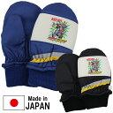 日本製 仮面ライダー 555 ファイズ ミトン 子供 キッズ 男児 手袋 てぶくろ イエロー斜めライン