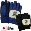 日本製 仮面ライダー 555 ファイズ スキー手袋 子供 キッズ 男児 スキー 手袋 てぶくろ 5本指 グローブ イエロー三角切替