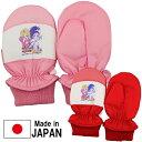 日本製 ふたりはプリキュア Splash☆Star プリキュア ミトン 子供 キッズ 女児 手袋 てぶくろ 指先ギンガムチェック使い