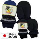 日本製 ポケットモンスター ベストウィッシュ 雪の結晶 ポケモン ミトン 子供 キッズ 男児 手袋 てぶくろ 蛍光ライン