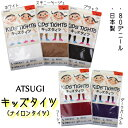 日本製 ATSUGI アツギ KIDS' TIGHTS 5色...