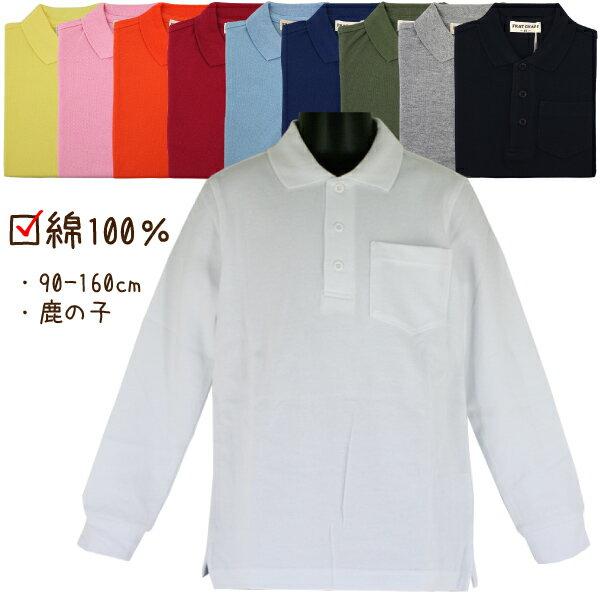 綿100%鹿の子ポロシャツ子供キッズ長袖鹿の子カラースクールポロシャツFRATCHAPS90-160