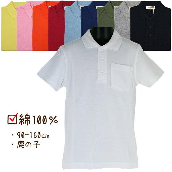 綿100%鹿の子ポロシャツ子供キッズ半袖鹿の子カラースクールポロシャツFRATCHAPS90-160