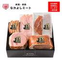 新潟県産品・ながおか産【越後長岡ポーク・...