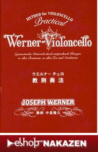 DVDウェルナーチェロ教則奏法中島隆久