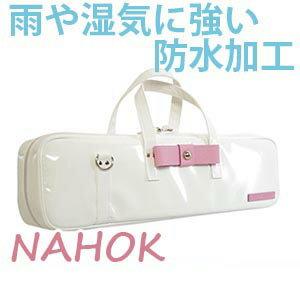 【送料無料】 フルート&ピッコロ ケースカバーNAHOK 横置き型 C管用 アクアガード付ホワイト/本皮ピンクリボン (910031AWP)