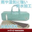 【送料無料】 NAHOK フルート&ピッコロ ケースカバーH管用 ミント/白ライン (910083AM)横置き型 アクアガード(止水ファスナー)付き【送料無料】【お取り寄せ】