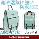 NAHOK フルート ケースカバー フルートリュックII ミント / チョコ (910062M)【フルート/オーボエ/クラリネットに対応】