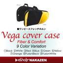 ベガ カバーケース Vega cover caseホルン・ワンピース ファイバー