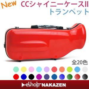 トランペット用ケース CCシャイニーケースII 【NEWモデル 20色】【送料無料】...:nakazen:10000287