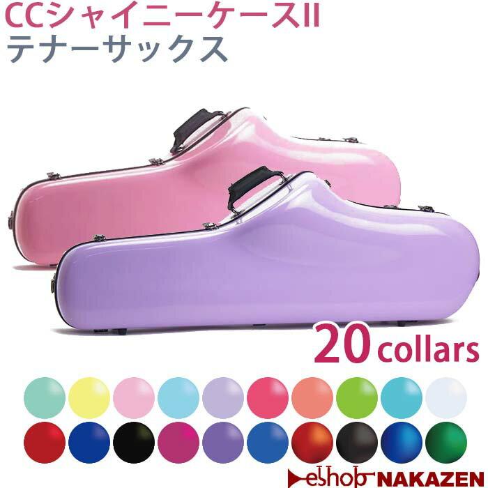 テナーサックス用ケース CCシャイニーケースII 【NEWモデル 20色】【送料無料】...:nakazen:10000171