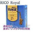 アルトサックスリード リコ RICO リコロイヤル 10枚入り 【高品質ケーン使用】【取り寄せ】