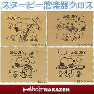 SNOOPYスヌーピー管楽器クロス楽器別フルート・クラリネット・サクソフォン・オーボエファゴット・ト