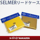 SELMER プラスチック製リードケースB♭クラリネット用Selmer セルマー 12枚入り【即日発送】