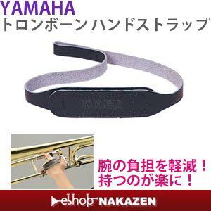 ヤマハトロンボーンハンドストラップTBHSF管付きトロンボーンの保持を補助あす楽対応メール便・定形外