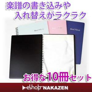 バンドファイルA4版20枚(40ページ)まとめ買い10冊でお値打ち!