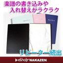 楽譜ファイル バンドファイルA4版 20枚(40ページ) 【ネコポス不可】 【あす楽対応】