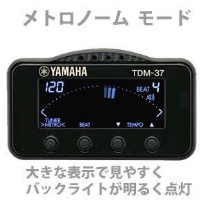 【新製品】【送料無料】でお買い得!ヤマハクリップ式チューナー&メトロノームTDM-37S/TDM-37Lメトロノームが一緒になって使いやすくなった!
