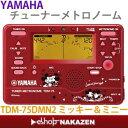 【数量限定】チューナーメトロノーム ヤマハ ミッキー&ミニーTDM-75DMN2