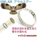 カワベ OWL AIR アウルエアー フルート用 銀製【送料無料】