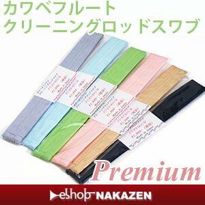 カワベ フルートスワブ プレミアム Premium カワベフルート工房オリジナル 【メール…...:nakazen:10000645