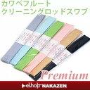 カワベ フルートスワブ プレミアム Premium カワベフルート工房オリジナル 【ネコポス送料無料】