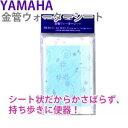 【4/21限定!エントリー最大P4倍】ヤマハ 金管ウォーター...
