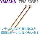 ティンパニマレット ヤマハ TPM-503B2ミディアム・ソフト系フランスものや室内楽など繊細なシー