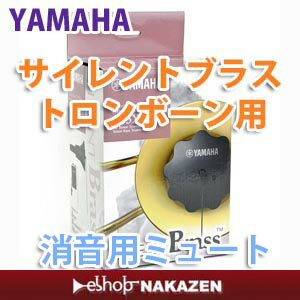 【送料無料】ヤマハサイレントブラスfor トロンボーンSB5X【あす楽対応】...:nakazen:10000347