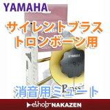 Yamahasairentoburasu为SB5 - 9长号[【】ヤマハサイレントブラスfor トロンボーンSB5X【あす楽対応】]