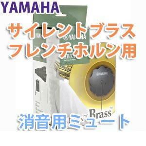 【送料無料】ヤマハサイレントブラス  forフレンチホルン SB3X 【あす楽対応】...:nakazen:10000332