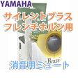 【送料無料】ヤマハサイレントブラス  forフレンチホルン SB3X 【あす楽対応】