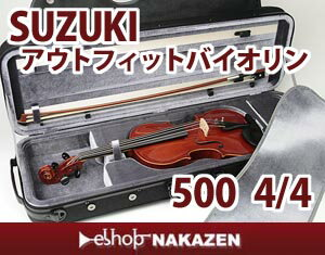 送料無料お取り寄せ商品バイオリンセットスズキNo500(楽器・楽弓・ケース)+オリジナルクロス、KU