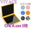 リードケース クラリネット&アルトサックス用VIVACEヴィヴァーチェCL-5 5枚入