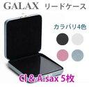 クラリネット/アルトサックス用リードケースギャラックス GALAX パールカラーシリーズ5枚入・合皮張り